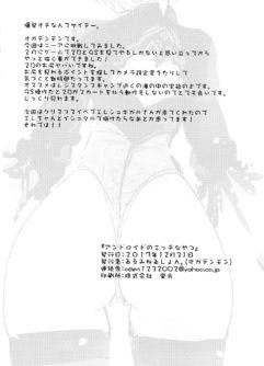 Android no Ecchi na Yatsu - Foto 29