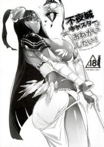 Fuyajou Caster wa Onegai Shitai!