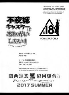 Fuyajou Caster wa Onegai Shitai! - Foto 8