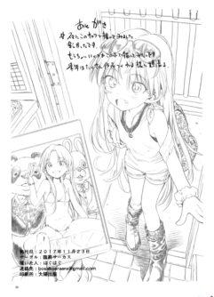 Welcome Sasha!! Sasha-chan ga Youkoso - Foto 25