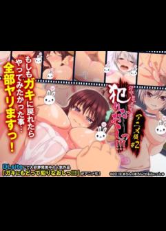 Gaki ni Modotte Yarinaoshi!!! 02