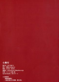 THE BOOK OF RIKO - Foto 16