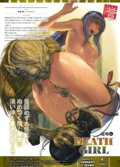 Ma-Gui -DEATH GIRL- Kagura Mikoto Hen