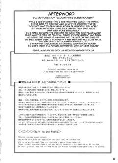 Midarezaki Kaizoku Jotei - Foto 40