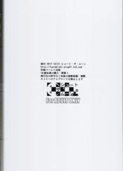 Touchuukasou 2 - Foto 40