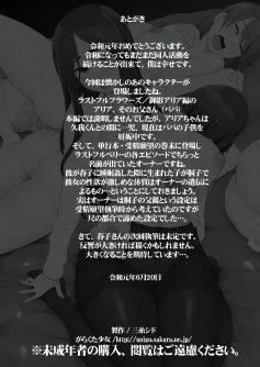Hitozuma Haruko no Choukyou Netorare Seikatsu 2 ~Katsute Musume o Moteasonda Otoko-tachi ga, Watashi no Karada o Kuruwaseru~ - Foto 120