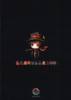 Giving ○○ to Megumin in the Toilet! - Foto 18