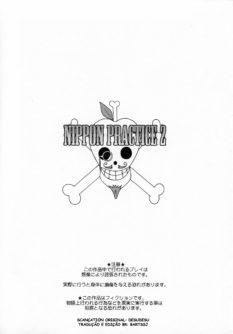 Nippon Practice 2 - Foto 2