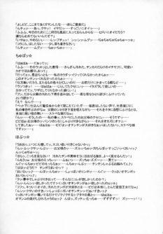 Nippon Practice 2 - Foto 28