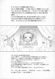 Nippon Practice 2 - Foto 35