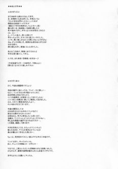 Nippon Practice 2 - Foto 40