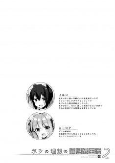 Boku no Risou no Isekai Seikatsu 2 - Foto 3