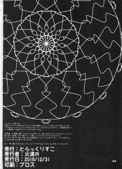 Kotoba ya Moji o Tsukawanakute mo Kokoro ga Tsuujiau Koto tte Nandakke - Foto 21