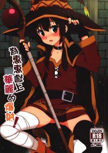 Megumin ni Kareina Shasei o!