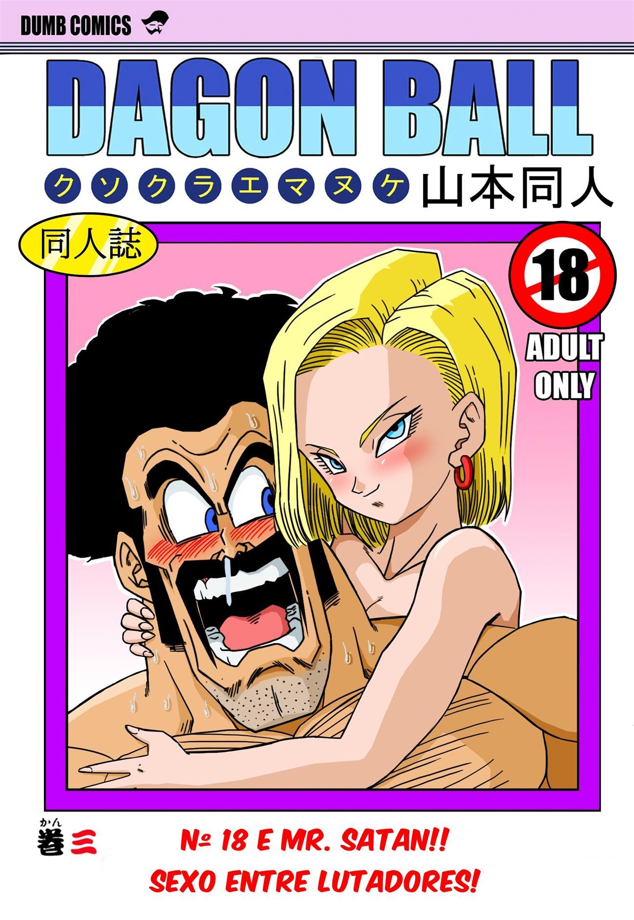 18-gou to Mister Satan!! Seiteki Sentou!