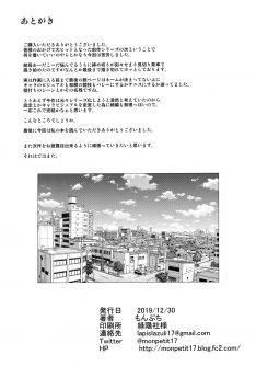 Anata no Negai ga Kanaimasu you ni - Foto 47