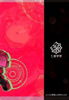 Pink no Akuma ni Oshiri Ijirareru Hon - Foto 26