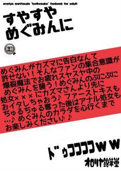 Suyasuya Megumin ni Dufufufufu WW - Foto 26