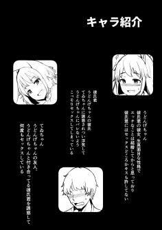 Kanojo ga Hatsujouki nanoni Uwaki Shite Tewi-chan to Sex Shita - Foto 3