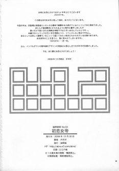Abura Shoukami Tsukane No.04 Hatsukoi Jotei - Foto 25