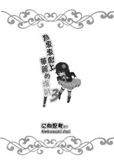 Megumin ni Karei na Shasei o! 3 - Foto 21