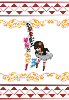 Megumin ni Karei na Shasei o! 3 - Foto 22