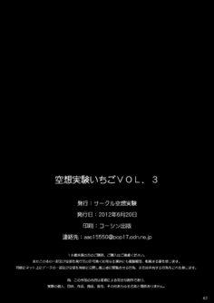 Kuusou Zikken Ichigo Vol.3 - Foto 60