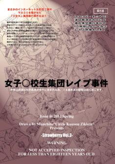 Kuusou Zikken Ichigo Vol.3 - Foto 61