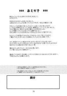 Nami no Koukai Nisshi EX NamiRobi 2 - Foto 29