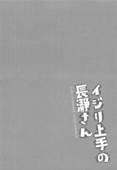 Ijiri Jouzu no Nagatoro-san - Foto 3